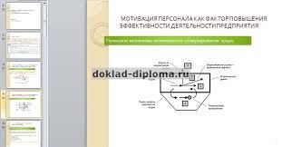 Презентация к диплому Разработка системы мотивации персонала   мотивации персонала предприятия Вы можете получить этот пример в хорошем качестве на свою почту или заказать выполнение презентации в один клик