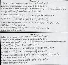 Рабочая программа по алгебре и началам математического анализа  hello html m13448d31 jpg