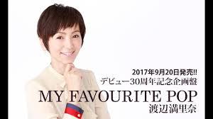 渡辺満里奈 Be With You 歌詞動画視聴 歌ネット