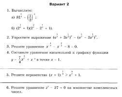Рабочая программа по алгебре и началам анализа классы стр  Контрольная работа №4 по теме Показательная и логарифмическая функции