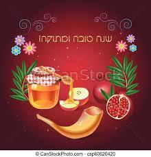 rosh hashanah greeting card shana tova greeting card rosh hashanah jewish new year rosh