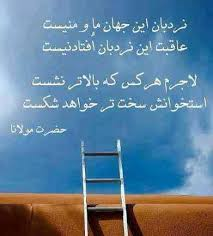 Beautiful Persian Quotes Best Of Pin By Aman Weiss On سخنان بزرگان Pinterest