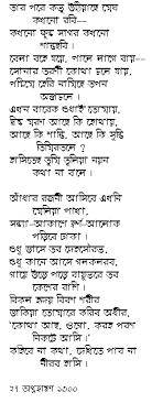 essay of rabindranath tagore rabindranath tagore section parabaas complete bengali home schoolradiation com rabindranath tagore section parabaas complete bengali home schoolradiation