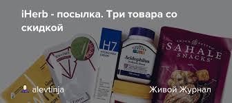iHerb - посылка. Три товара со скидкой : herbomania — LiveJournal
