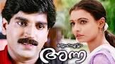 Innocent Vareed Thekkethala Snehapoorvam Anna Movie