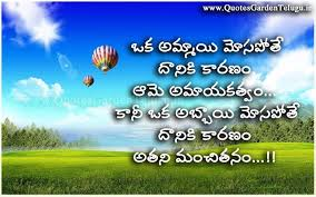 Heart Touching Telugu Love Quotations