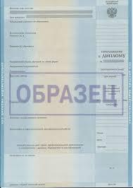 Приложение к диплому образец kupit diplom msk net Приложение к диплому ВУЗа с 1997 по 2013 год