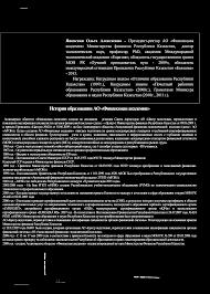 Образование и Карьера Диплом Награждается АО Финансовая  Яновская Ольга Алексеевна Президент ректор АО Финансовая академия Министерства финансов Республики Казахстан