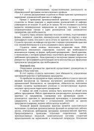ПРОГРАММА ПРОИЗВОДСТВЕННОЙ ПРАКТИКИ pdf 12 договоров с организациями осуществляющими деятельность по образовательной программе соответствующего профиля 3