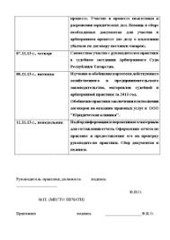 Отчет прохождения учебно ознакомительной производственной  Отчёт по практике Отчет прохождения учебно ознакомительной производственной практики студента Юридического института
