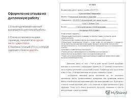 Презентация на тему Оформление этикетки на диск с электронной  12 Оформление отзыва на дипломную работу