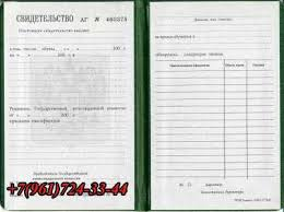 Купить диплом в Саратове diplom angar ru Свидетельство выдает ПТУ