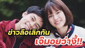 เจ๊มอย108 โพสต์ล่าสุด ปม แดนแพทตี้ถูกโยงคู่รักดาราเลิกกัน I ข่าวล่าสุด -  YouTube