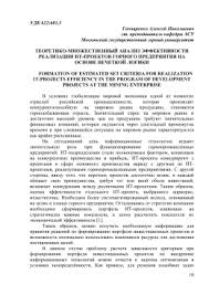 КУРСОВАЯ РАБОТА Анализ инвестиционных проектов и его  УДК 622 681 3 Гончаренко Алексей Николаевич ст