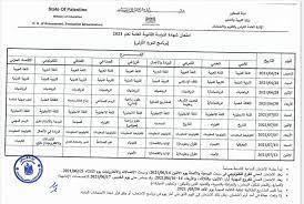 """صورة جدول امتحانات الثانوية العامة 2021 """"التوجيهي"""" فلسطين معدل ."""