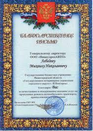 Дипломы благодарности сертификаты автосервиса в Нижнем Новгороде Дипломы