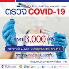 ตรวจ COVID-19 ด้วยวิธี RT PCR - โรงพยาบาลจุฬารัตน์ระยอง
