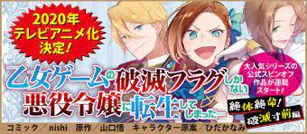 乙女 ゲーム の 破滅 フラグ スピンオフ