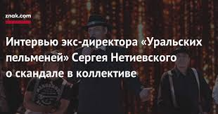Интервью экс-директора «Уральских пельменей» <b>Сергея</b> ...