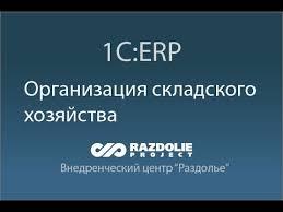 Курсовая работа юридическая ответственность Организация складского хозяйства предприятий курсовая