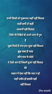 Kavita Nidafazli Hindi Urdu Kavita Nazma कवत Hindi
