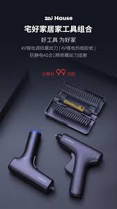 Xiaomi gây quỹ bộ dụng cụ đa năng Zai Hause, bao gồm tua-vít điện, súng bắn  keo và tua-vít cầm tay, giá chỉ từ 340.000 đồng