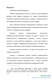 правительство теоретические модели и политическая стратегия  Электронное правительство теоретические модели и политическая стратегия российского государства