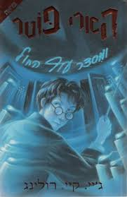 harry potter and the order of the phoenix hebrew hebrew edition by j this is the hebrew translation of harry potter and the order of the phoenix book