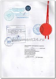 Малайзия Легализация диплома с приложением Министерство иностранных дел России Малайзия
