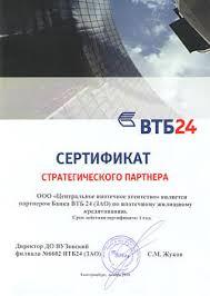 Новости ипотеки Центральное Ипотечное Агентство Екатеринбург Сертификат ВТБ24