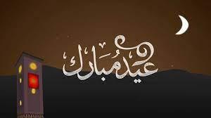 قناة عدسة وزان تتمنى لكم عيد مبارك سعيد و كل عام و أنتم بألف خير - YouTube