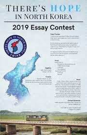 yale essay 2019 think essay contest