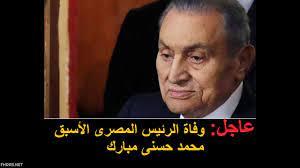 سبب وفاة الرئيس المصري الأسبق حسني مبارك – فهرس