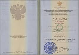 Купить мед диплом степени И доставим Вам долгожданный диплом со всеми приложениями и дополнениями в любую точку Украины Мы работаем уже несколько десятков лет и знаем все тонкости