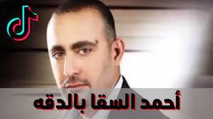 أحمد السقا بالدقه