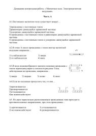 Контрольная работа № Магнитное поле Электромагнитная индукция  Контрольная работа по теме Магнитное поле Явление 309 kb