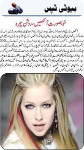 eyes care tips in urdu and eyes makeup tips in urdu