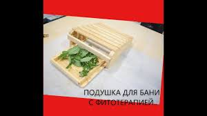 Уникальная <b>подушка для бани</b>, с фитотерапией/ Из лиственницы ...