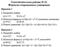 Контрольная работа № по теме Формулы сокращенного умножения  Контрольная работа 4 формулы сокращенного умножения