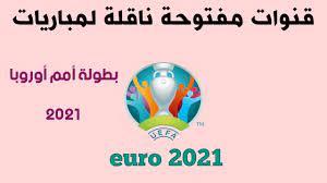 تردد القنوات الناقلة ليورو 2021 علي جميع الأقمار