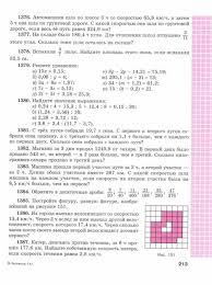 Деление десятичных дробей на натуральные числа Учебник по  Учебник по математике 5 класс Виленкин Деление десятичных дробей на натуральные числа страница 213