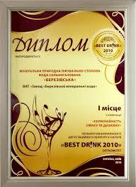 berezivska Диплом победителя конкурса