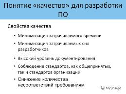 Презентация на тему ДИПЛОМНАЯ РАБОТА РАЗРАБОТКА ИНСТРУМЕНТАРИЯ  4 Понятие