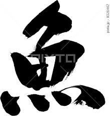Fish 魚 Calligraphy 筆文字 かっこいいのイラスト素材 Pixta
