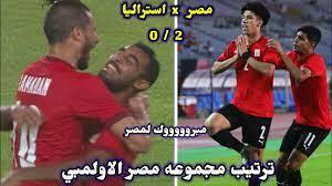 ترتيب مجموعة مصر الاولمبي بعد الفوز علي استراليا 0/2 والتأهل ل ربع نهائي  اولمبياد طوكيو - YouTube