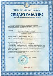 Дипломы и свидетельства Эксперт Академия  7