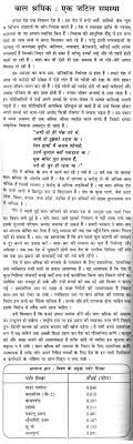 child labour essay in hindi docoments ojazlink child labor essay labour in hindi observation