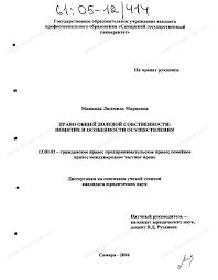 Диссертация на тему Право общей долевой собственности понятие и  Диссертация и автореферат на тему Право общей долевой собственности понятие и особенности осуществления