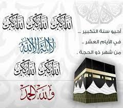 تحميل تكبيرات عيد الاضحى mp3 - المصري نت