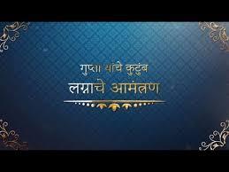 best marathi wedding video invitation